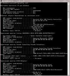 ipconfig_без_инета.jpg
