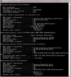 ipconfig_До_пропадания.jpg