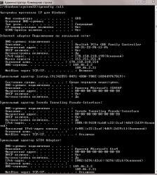 ipconfig_После_восстановл.jpg