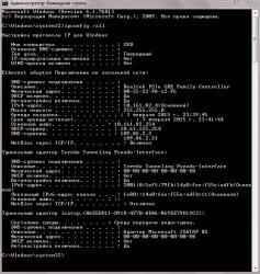 ipconfig_all.jpg