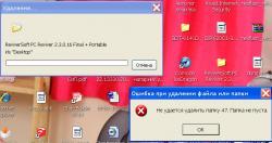 удалить РС 2.jpg