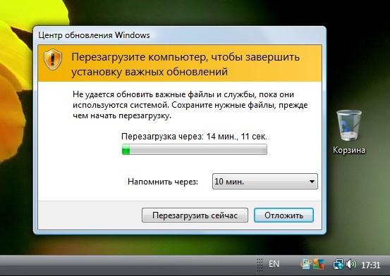 Как сделать так чтобы компьютер не перезагружался при ошибке 167