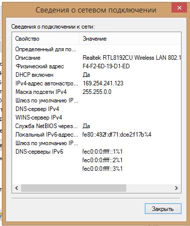 Не получает IP.png